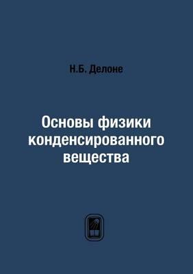 Основы физики конденсированного веществ& (Paperback)