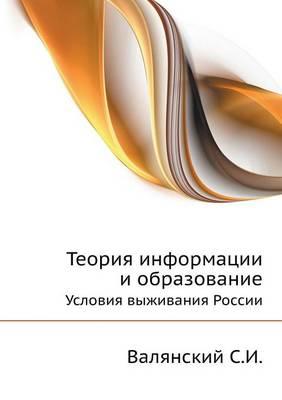 """Теория информации и образование: Условия выживания России - Serieiia """"Airo-Monografieiia"""" (Paperback)"""