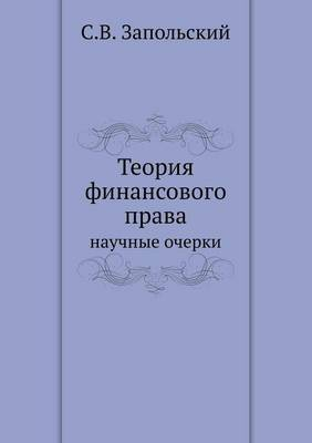 Теория финансового права: научные очерки (Paperback)
