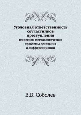 Уголовная ответственность соучастников &: теоретико-методологические проблемы осн& (Paperback)