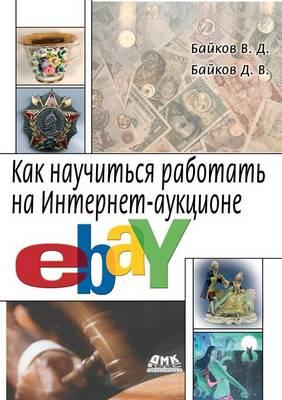 Как научиться работать на Интернет-аукци&#1086 (Paperback)