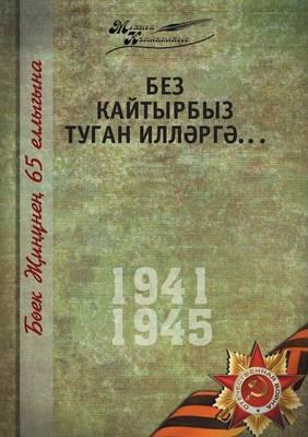 Великая Отечественная война. Том 5. На татар&# (Paperback)