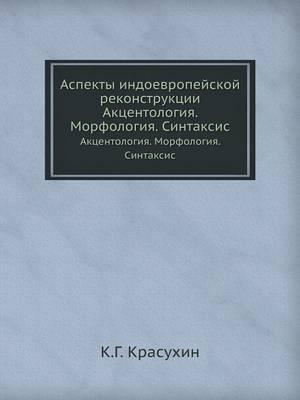 Аспекты индоевропейской реконструкции: Акцентология. Морфология. Синтаксис (Paperback)