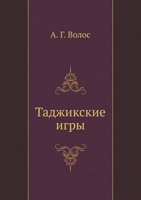 Таджикские игры (Paperback)