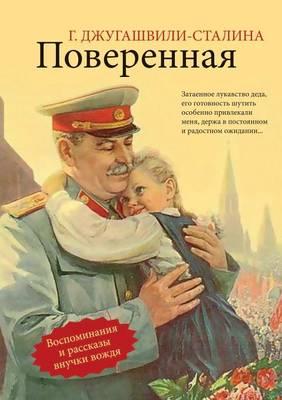 Поверенная: воспоминания и рассказы внучки вождя (Paperback)