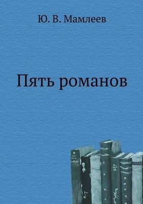Five Novels (Paperback)