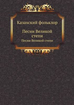 Казахский фольклор: Песни Великой степи (Paperback)