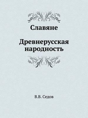 Славяне. Древнерусская народность (Paperback)