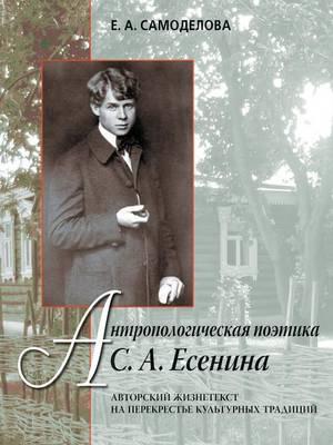 Антропологическая поэтика С. А. Есенина: Авторский жизнетекст на перекрестье куль (Paperback)