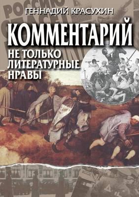 Kommentarij Ne Tol'ko Literaturnye Nravy (Paperback)