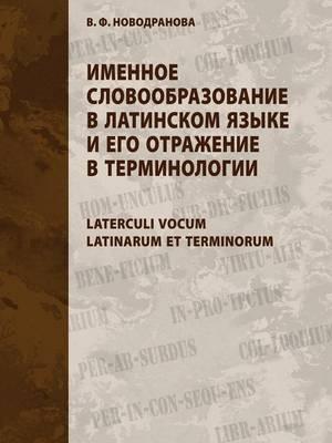 Именное словообразование в латинском язы: Laterculi vocum Latinarum et terminorum (Paperback)