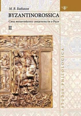 Byzantinorossica Нарративные памятники: Том II: Свод византийских свидетельств о Рус&# (Paperback)