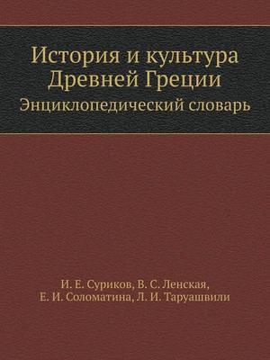 История и культура Древней Греции: Энциклопедический словарь (Paperback)