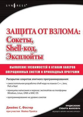Защита от взлома: сокеты, эксплойты, shell-код выявление уязвимо&#1089 (Paperback)