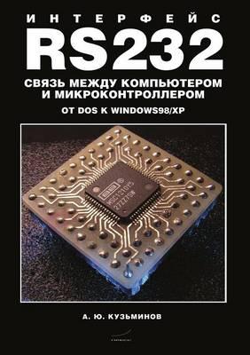 Интерфейс RS232: Связь между компьютером и микроконтролле (Paperback)