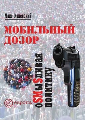 Мобильный дозор: Оsmыsливая политику (Paperback)