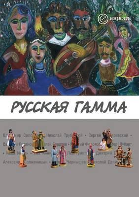 Русская гамма: Истоки национального многообразия. Сборн (Paperback)