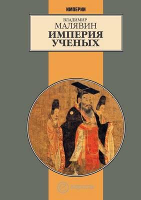 Империя ученых (Paperback)