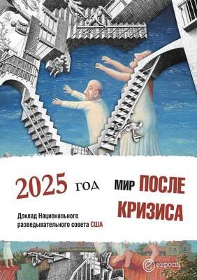 Мир после кризиса. 2025 год: Доклад Национального разведывательного & (Paperback)