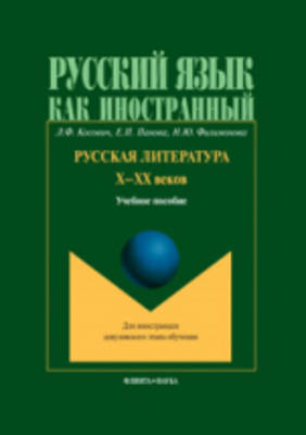 Russian Literature of the X to XX Centuries: Russkaia Literatura X - XX Vekov (Paperback)