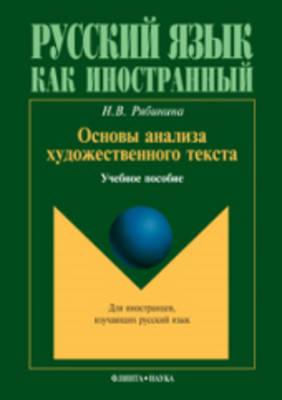 The Basics for Analysing Literary Texts: Osnovy Analiza Khugozhestvennogo Teksty (Paperback)