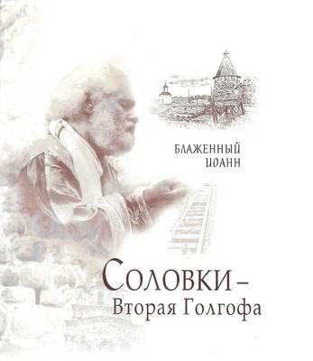 Solovkii - the Second Golgotha (Hardback)