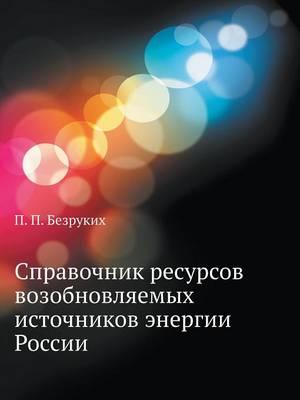 Справочник ресурсов возобновляемых исто& (Paperback)