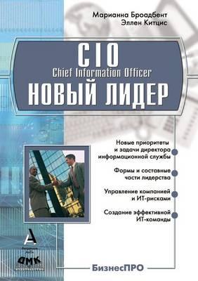 CIO новый лидер: Постановка задач и достижение целей (Paperback)