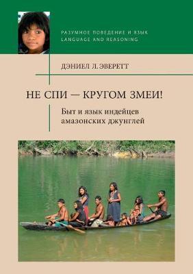 Ne SPI - Krugom Zmei! Byt I Yazyk Indejtsev Amazonskih Dzhunglej (Paperback)
