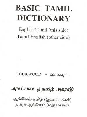 Basic Tamil Dictionary: English - Tamil, Tamil - English (Paperback)