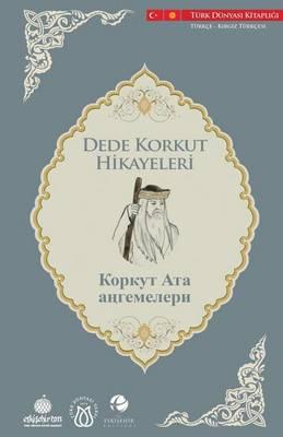 Коркут Ата аңгемеле&#10: Dede Korkut Kirghiz - Dede Korkut Kirghiz 6 (Paperback)