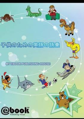 子供のための英語のピクチャーディクショナリー (Paperback)