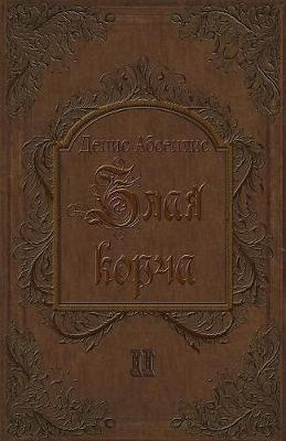 Zlaya Korcha: Cycles of Insanity - Zlaya Korcha 2 (Paperback)