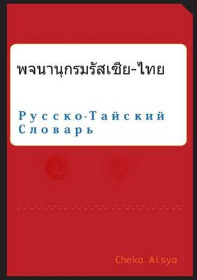 Russian Thai Dictionary (Paperback)
