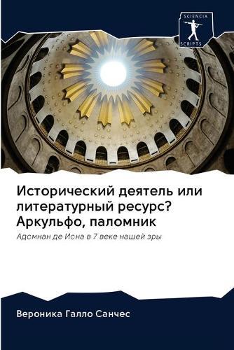 Исторический деятель или литературный ре (Paperback)