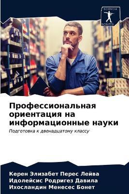 Профессиональная ориентация на информац& (Paperback)