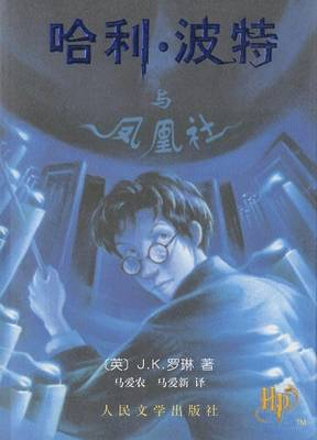 Harry Potter and the Order of the Phoenix: 5 (Paperback)
