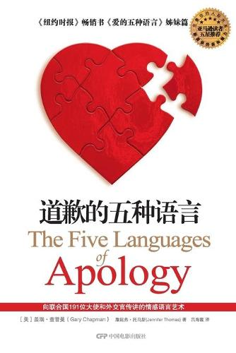 The Five Languages of Apology (Paperback)