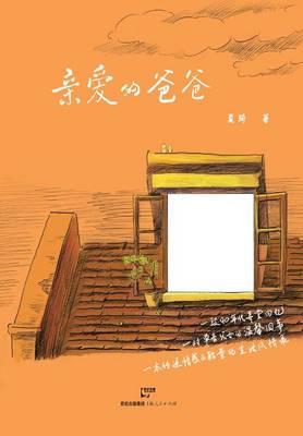 Qin AI de Ba Ba (Paperback)