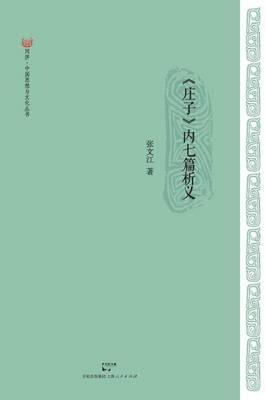 Zhuangzi Nei Qi Pian XI Yi (Paperback)