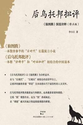Hou Wu Tuo Bang Pi Ping Lang Tu Teng Shen Du Quan Shi (Paperback)
