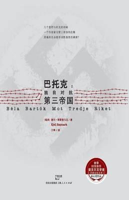Ba Tuo Ke Du Zi DUI Kang Di San Di Guo (Paperback)