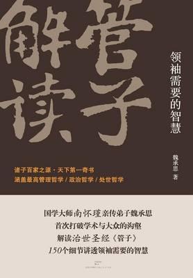 Guan Zi Jie Du (Paperback)