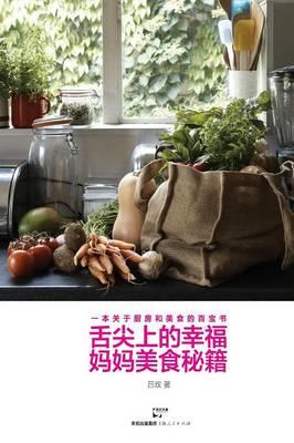 She Jian Shang de Xing Fu (Paperback)