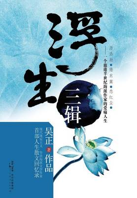 Fu Sheng San Ji (Paperback)