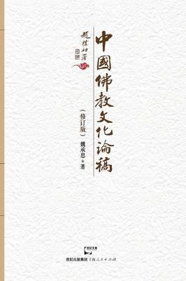 Zhong Guo Fo Jiao Wen Hua Lun Gao (Paperback)