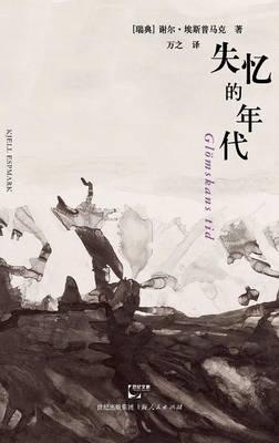 Shi Yi de Nian Dai (Hardback)
