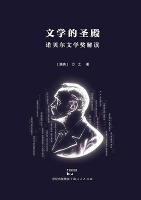 Wen Xue de Sheng Dian Nuo Bei Er Wen Xue Jiang Jie Du (Paperback)