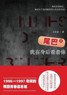 Wei Ba 1: Wo Zai Shen Hou Kan Zhe Ni (Paperback)