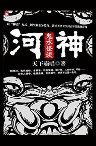 He Shen: GUI Shui Guai Tan (Paperback)